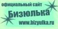 Официальный сайт проекта Бизюлька